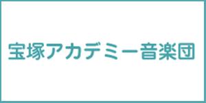 宝塚アカデミー
